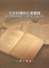文本詮釋與社會實踐:蔣年豐教授逝世十週年 論文集~精~
