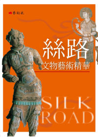 絲路文物藝術精華 =  Silk road /