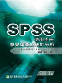 SPSS使用手冊意見調查的統計分析