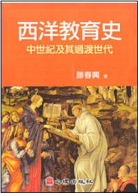 西洋教育史:中世紀及其過渡世代