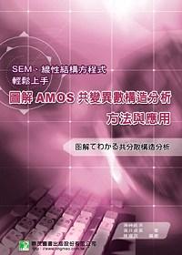 圖解AMOS共變異數構造分析方法與應用 :  SEM、線性結構方程式輕鬆上手 /