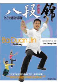 八段錦 =  Ba duan jin qi-gong : 全方位能量活氧操 /
