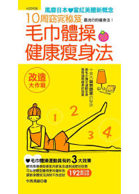 10周窈宨秘笈:毛巾體操健康瘦身法