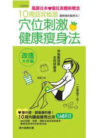 10周窈宨秘笈:穴位刺激健康瘦...