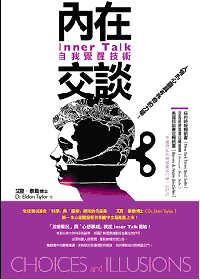 內在交談 :  自我覺醒技術 = Inner Talk /