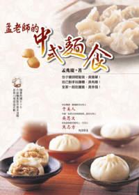 孟老師的中式麵食 /