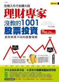 理財專家沒教的1001股票投資 :  危機入市才能賺大錢 : 教你與眾不同的操盤策略 /