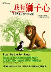 我有獅子心 =  I can be the lion king! : 小貓的人際哲學,扭轉人生局勢的自信法則 /
