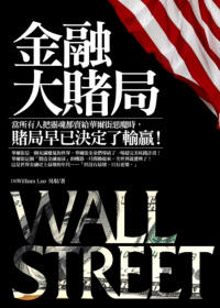 金融大賭局 =  Wall street : 當所有人把靈魂都賣給華爾街惡魔時,賭局早已決定了輸贏! /