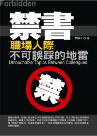 禁書.  Forbidden : 職場人際不可誤踩的地雷 : untouchable topics between colleagues /