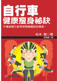 自行車健康瘦身祕訣 :  不傷身體又能有效燃燒脂肪的密! /