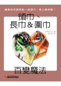 領巾、長巾&圍巾 百變魔法 :  樸素的衣服搭配一條領巾,馬上變時髦! /