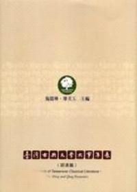臺灣古典文學大事年表.