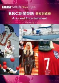 BBC新聞英語:藝術與娛樂