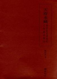天府永藏:兩岸故宮博物院文物藏品概述