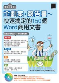 實用超滿載!:企劃案.報告書:快速搞定的150個Word商用文書
