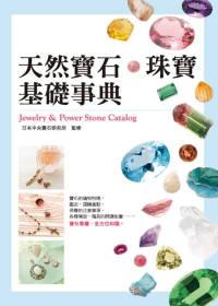 天然寶石.珠寶基礎事典 =  Jewelry & power stone catalog : 寶石專屬,全方位知識 /