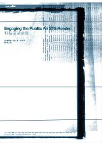 科技渴望參與 =  Engaging the public : an STS reader /
