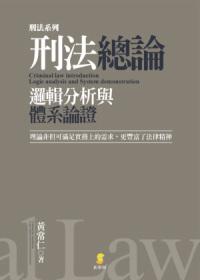 刑法總論:邏輯分析與體系論證