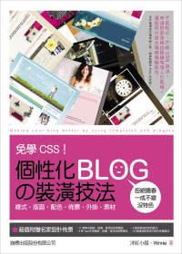 免學CCS!個性化Blogの裝潢技法