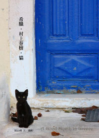 希臘.村上春樹.貓 /