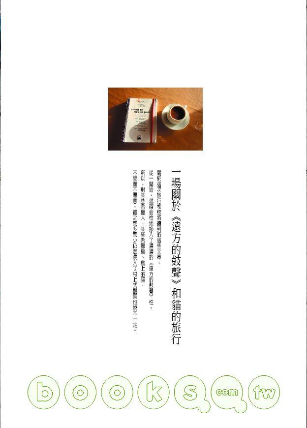 http://im1.book.com.tw/image/getImage?i=http://www.books.com.tw/img/001/042/81/0010428143_b_02.jpg&v=49a66690&w=655&h=609