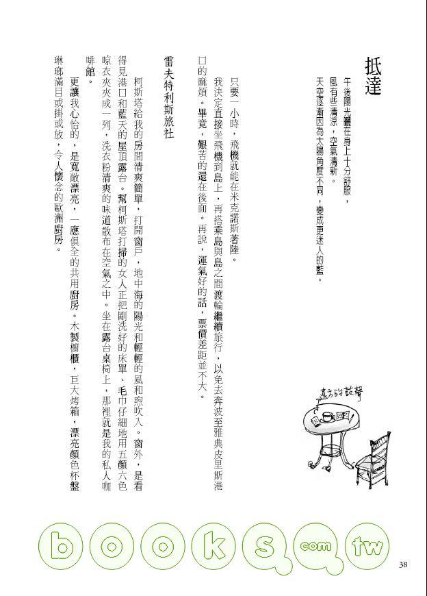 http://im2.book.com.tw/image/getImage?i=http://www.books.com.tw/img/001/042/81/0010428143_b_07.jpg&v=49a66697&w=655&h=609