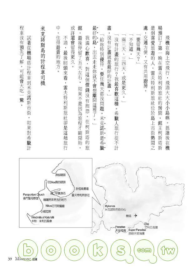 http://im1.book.com.tw/image/getImage?i=http://www.books.com.tw/img/001/042/81/0010428143_b_08.jpg&v=49a66698&w=655&h=609