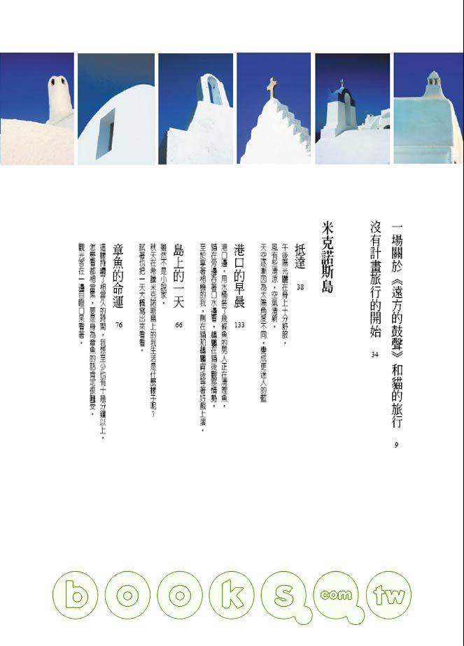http://im2.book.com.tw/image/getImage?i=http://www.books.com.tw/img/001/042/81/0010428143_bi_01.jpg&v=49a6669b&w=655&h=609