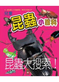 兒童昆蟲小百科
