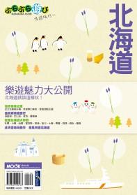 北海道:ぶらぶら遊び悠遊旅行