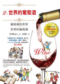 葡萄酒的世界.世界的葡萄酒,世界的葡萄酒