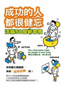 成功的人都很健忘 =  The reformative habit for health of your brain : 活腦50個新習慣 /