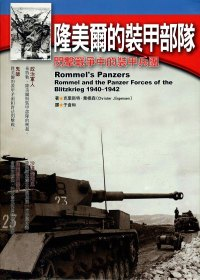 隆美爾的裝甲部隊 :  閃擊戰中的裝甲部隊 /