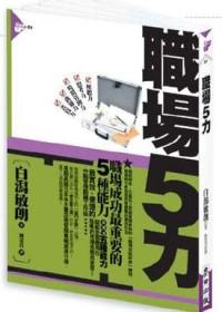 職場5力 =  5 Basic business skills for success /