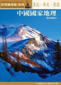 中國國家地理 :  東北.西北.港澳 /