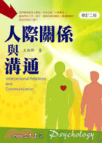 人際關係與溝通 =  Interpersonal relations andcommunication /