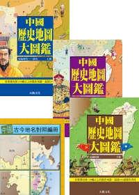 中國歷史地圖大圖鑑(一套三冊,附精美書盒)