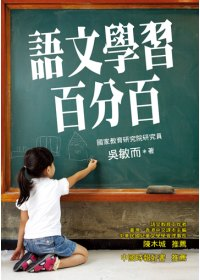 語文學習百分百