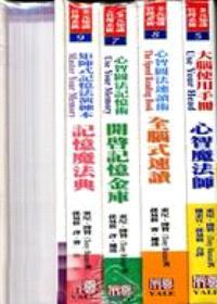 全腦開發百科(共五冊)