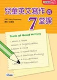 兒童英文寫作的7堂課
