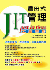 豐田式JIT管理...