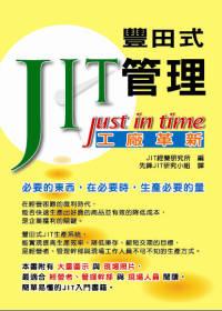 豐田式JIT管理:Just in time工廠革命