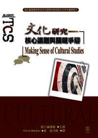 文化研究核心議題與關鍵爭辯 /