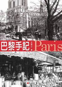 巴黎手記 =  Paris /