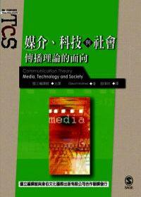 媒介、科技與社會:傳播理論的面向