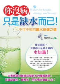 你沒病,只是缺水而已!:不可不知的喝水保健之道