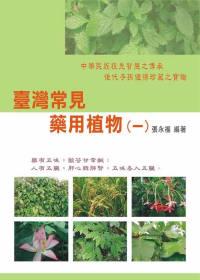 臺灣常見藥用植物