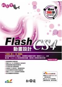 輕鬆學Flash CS4動畫設計