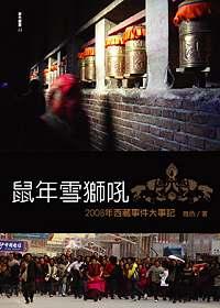 鼠年雪獅吼:2008年西藏事件大事記